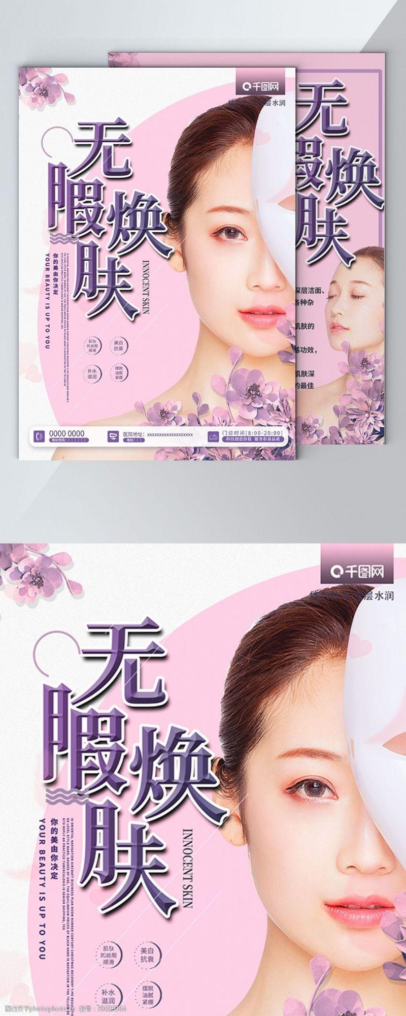 美容院宣傳單無暇煥膚醫療美容宣傳單頁模板