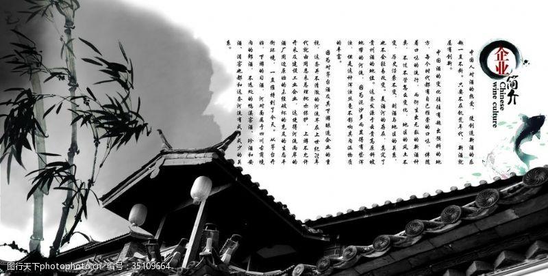 中式封面企業簡介