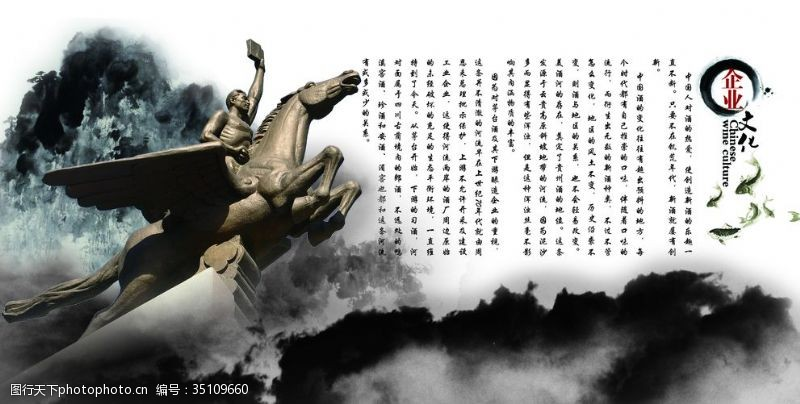 中式封面企業精神