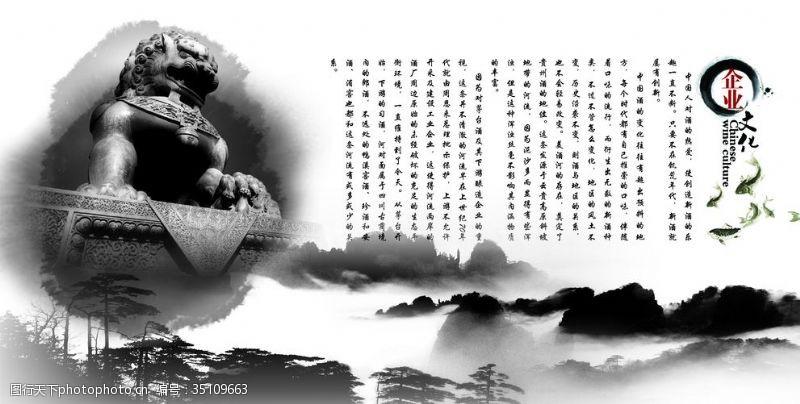 中式封面企業文化