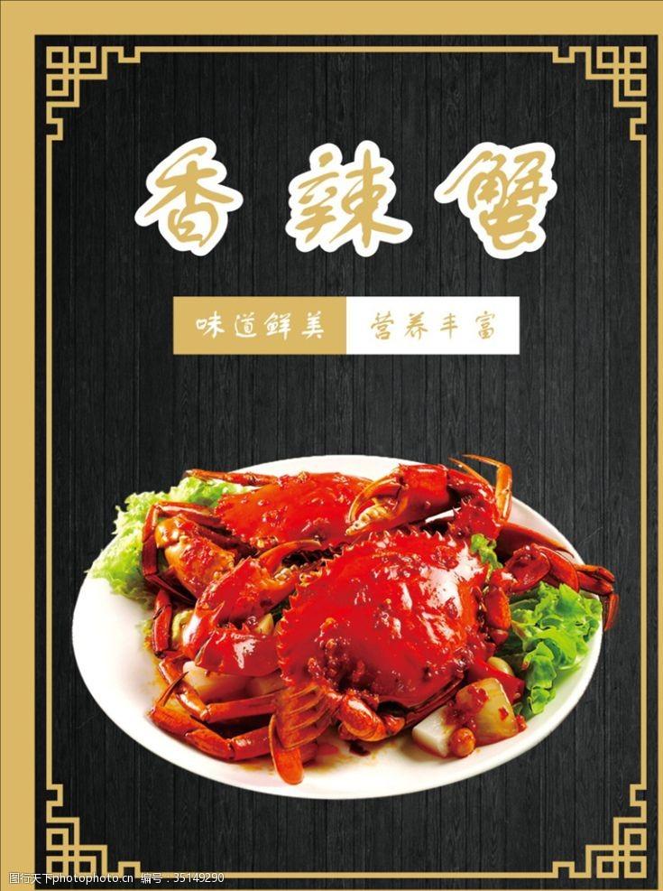 香辣蟹展板香辣蟹香辣蟹海報香辣蟹廣告