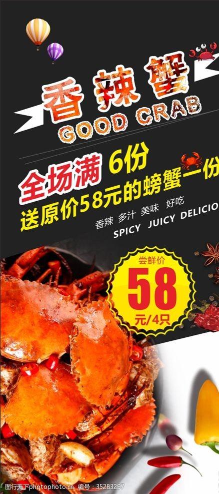 香辣蟹展板蟹