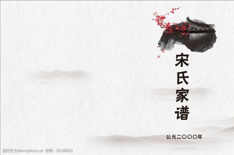 中式封面封面