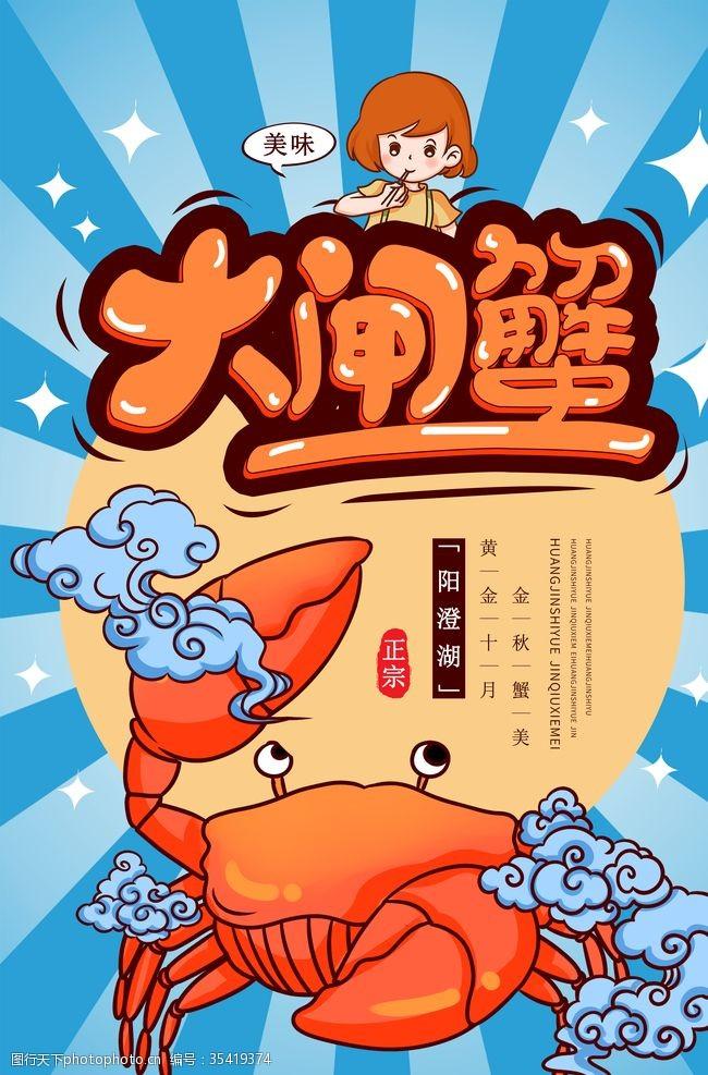 香辣蟹海報美味螃蟹