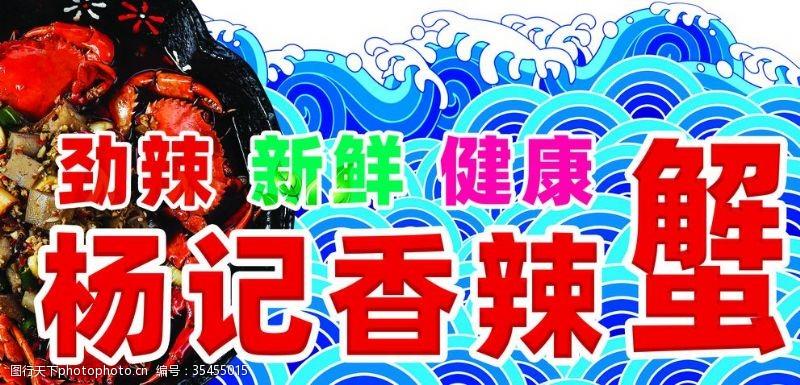 香辣蟹宣傳海報