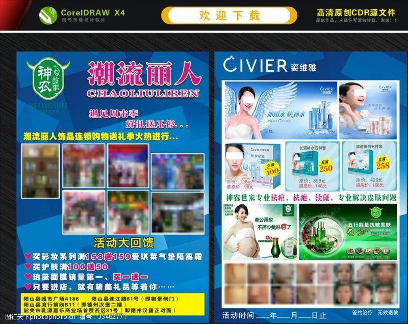 美容院宣傳單美容宣傳單
