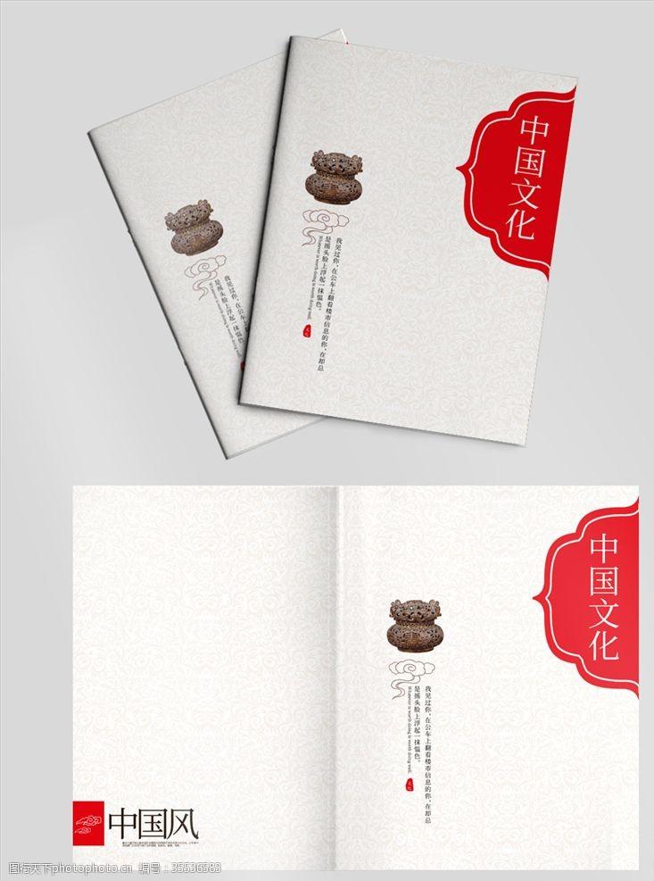 中式封面古典畫冊封面