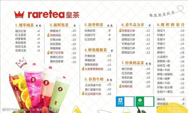 皇茶茶菜單