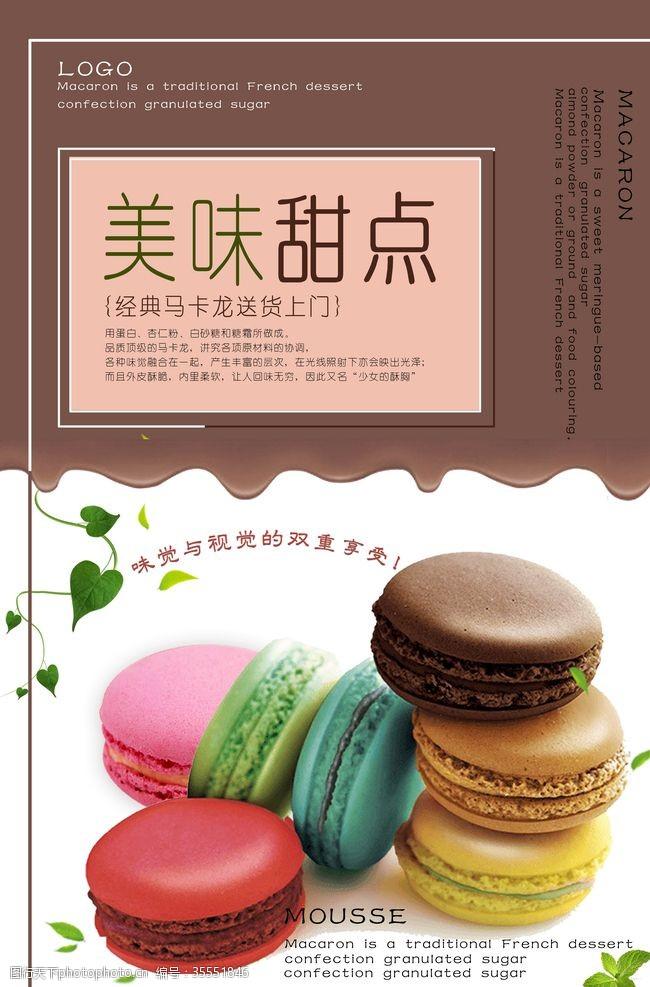夏日甜品甜點