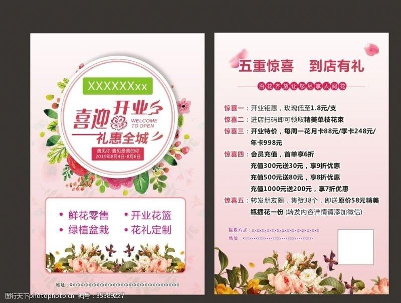 美容院宣傳單花店開業宣傳單