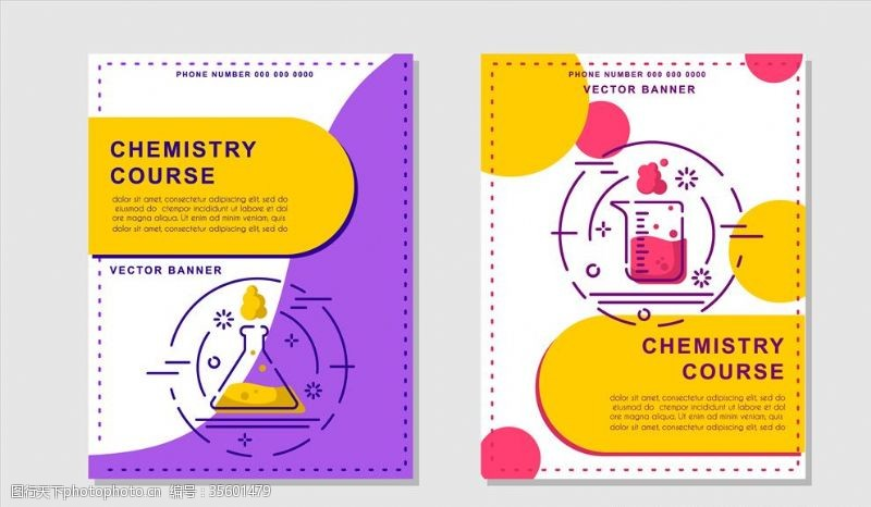 教科書封面化學課本封面