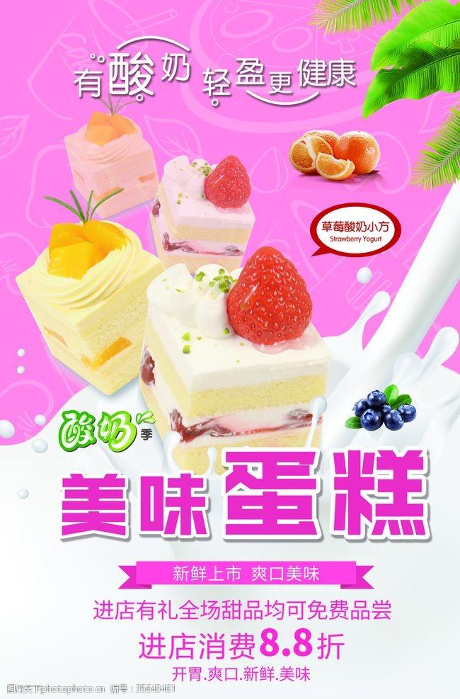 夏日甜品甜品海報