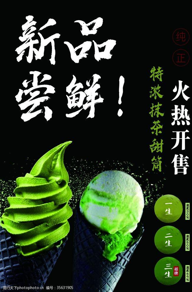 夏日甜品新品嘗鮮抹茶海報