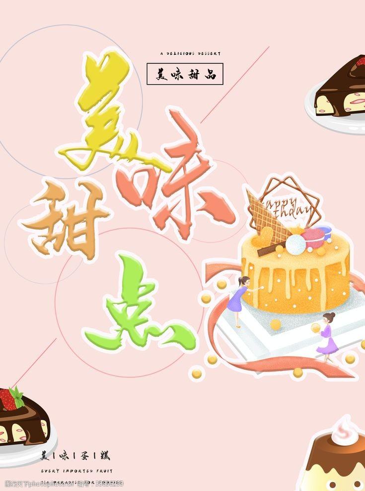 芒果甜品甜點