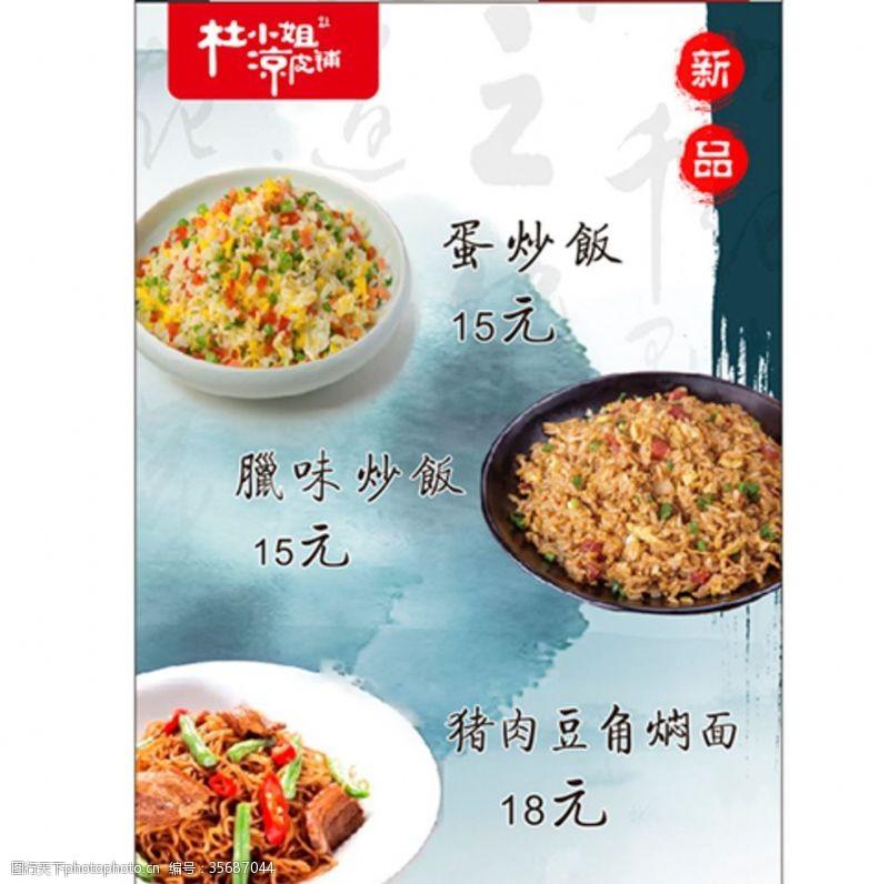 菜單宣傳頁海報