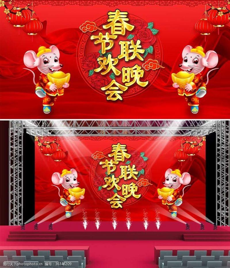 鼠年春節聯歡晚會舞臺背景