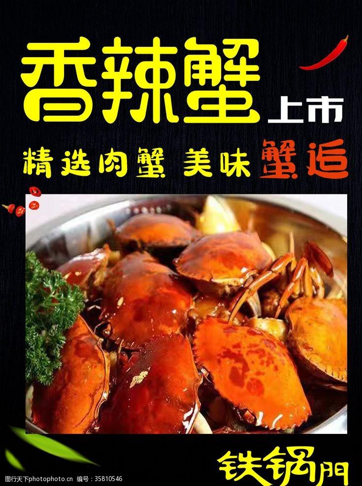 香辣蟹掛畫香辣蟹大閘蟹蟹鉗重慶巴蜀風味圖
