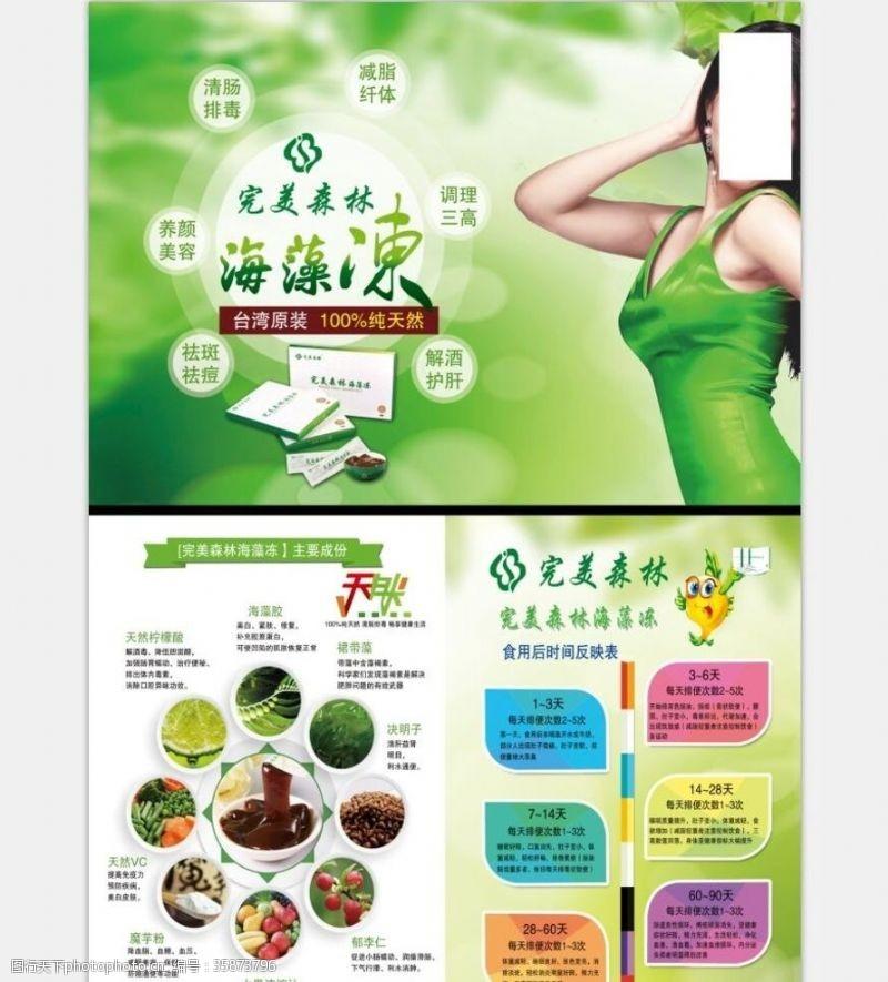 美容院宣傳單綠色宣傳單