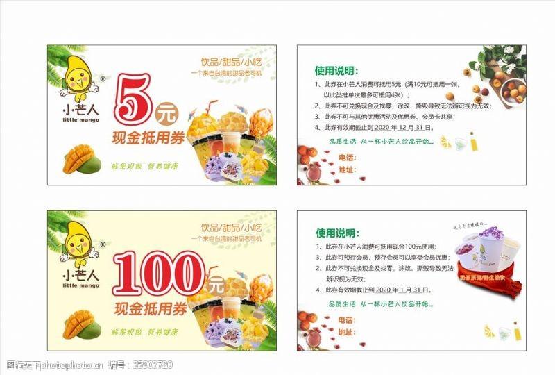 芒果甜品甜品店代金券