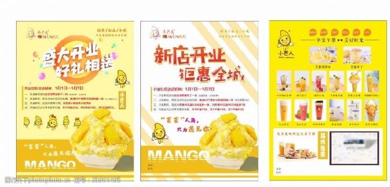 芒果甜品甜品店開業單頁