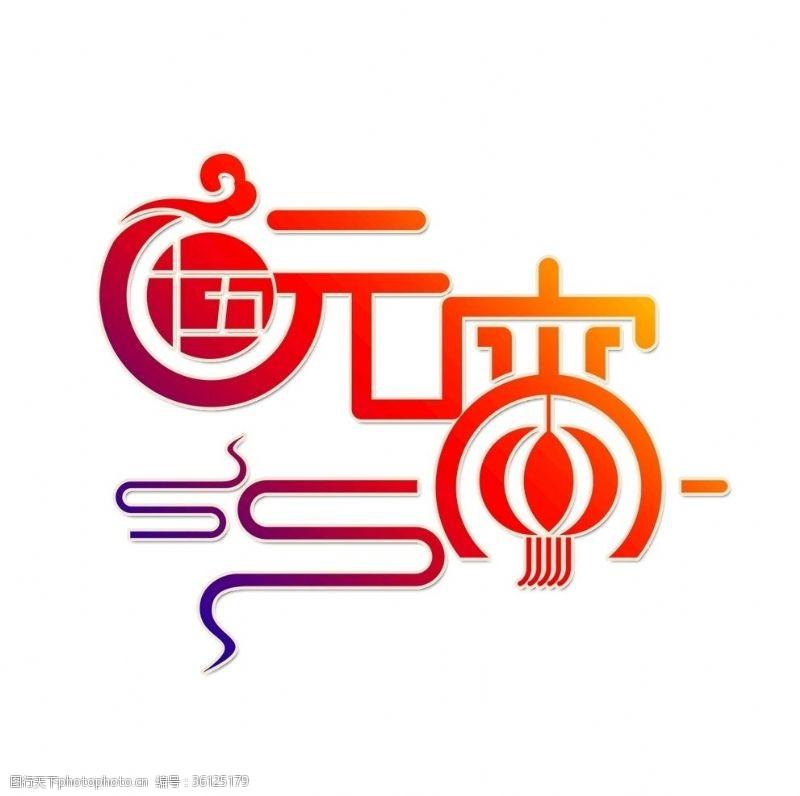 元宵花灯透明png创意元宵节海报主题字