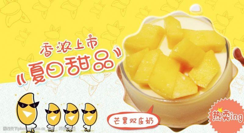 夏日甜品芒果雙皮奶海報設計