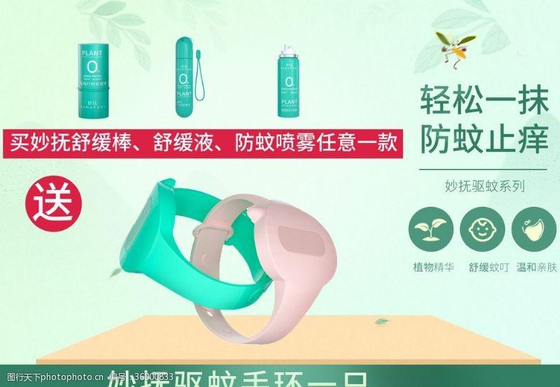 收腹母婴店驱蚊产品海报