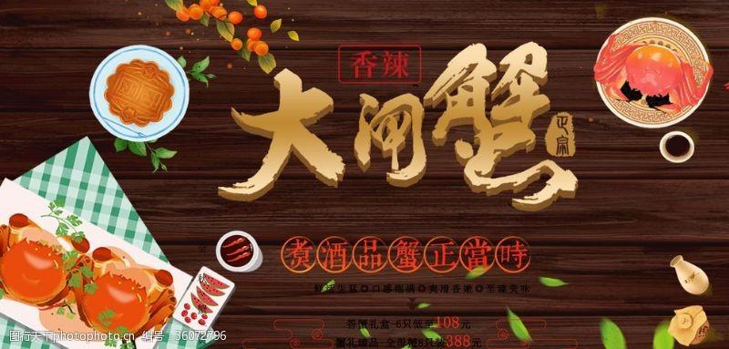 大閘蟹廣告美味螃蟹