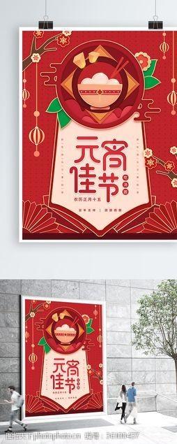 元宵花灯元宵节快乐海报