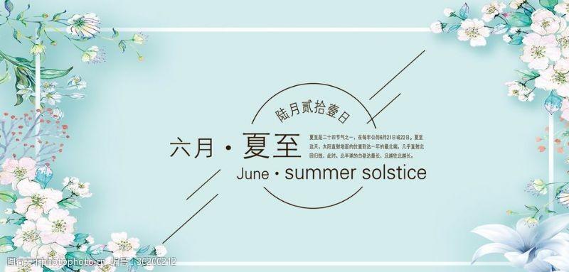 夏至海报夏至节气夏至夏至广告夏至高