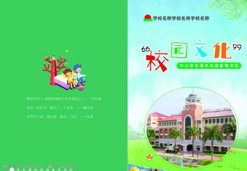 學校封面圖片