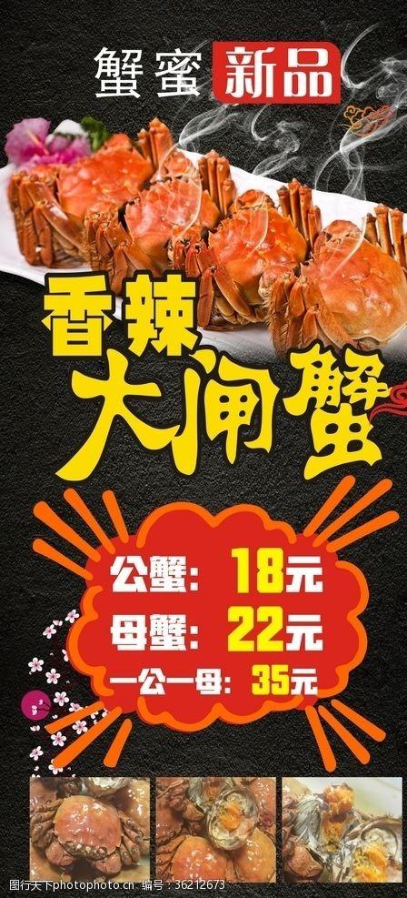 大閘蟹廣告蟹蜜大閘蟹