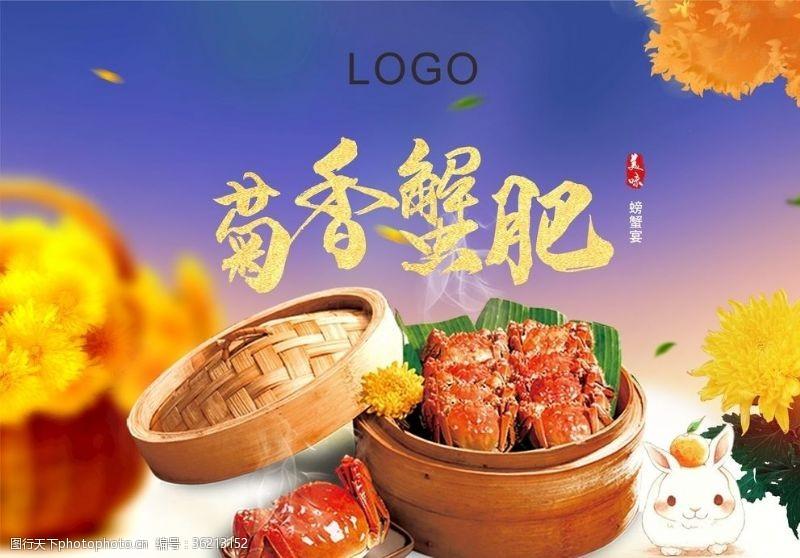 螃蟹宴主畫面桁架