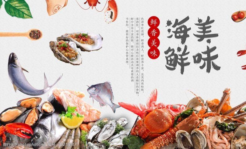 螃蟹海鮮背景墻