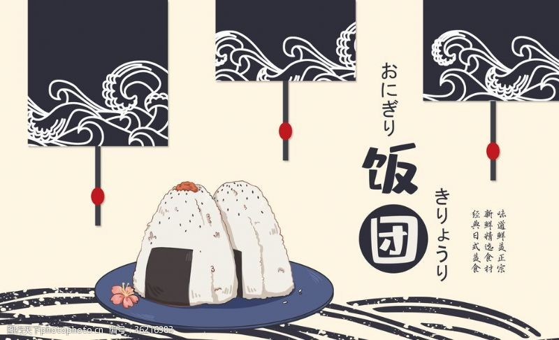 螃蟹飯團日系日料