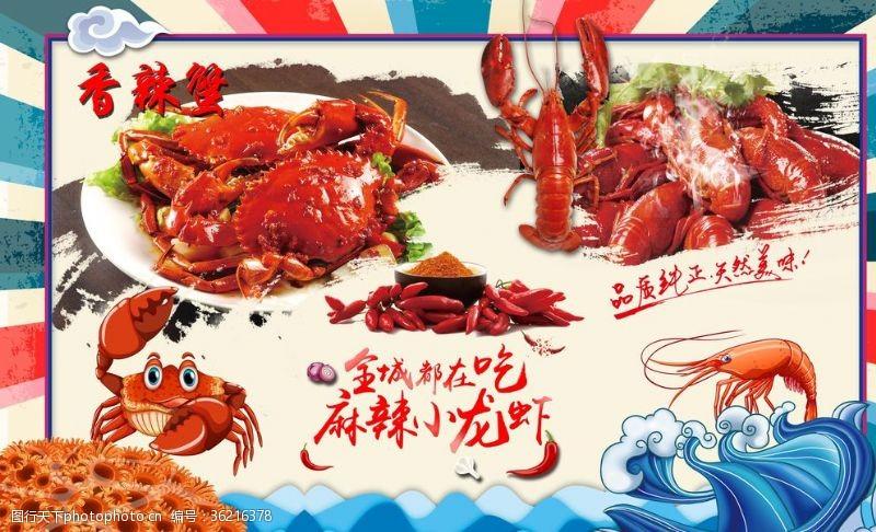 螃蟹小龍蝦背景墻