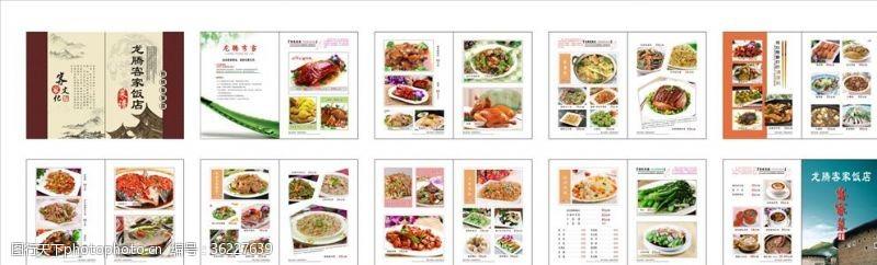 菜單菜譜菜譜