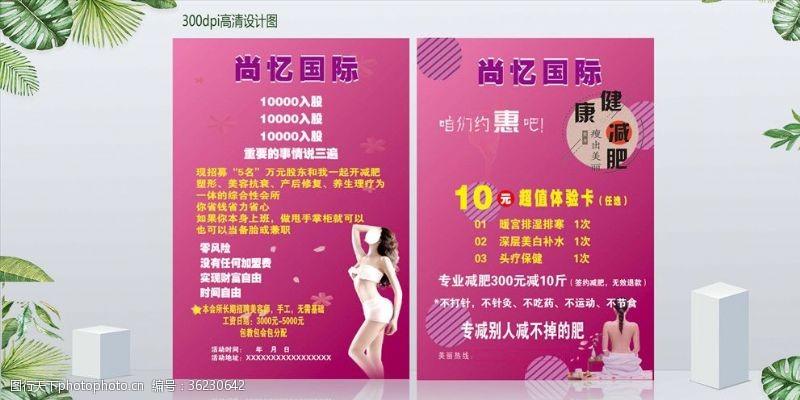 美容院宣傳單廣告