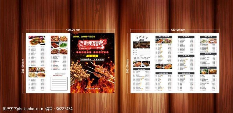 菜單菜譜燒烤菜單