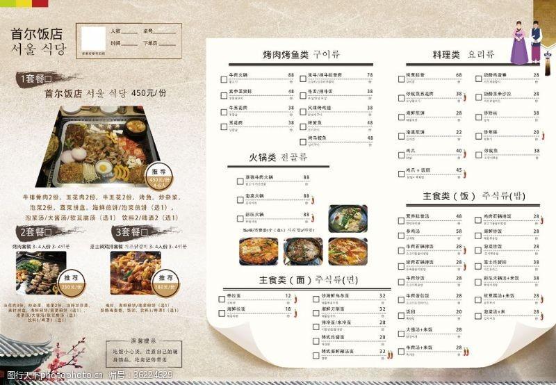 菜單菜譜首爾飯店韓式點菜單