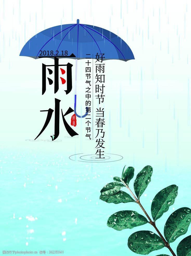 節氣海報雨水