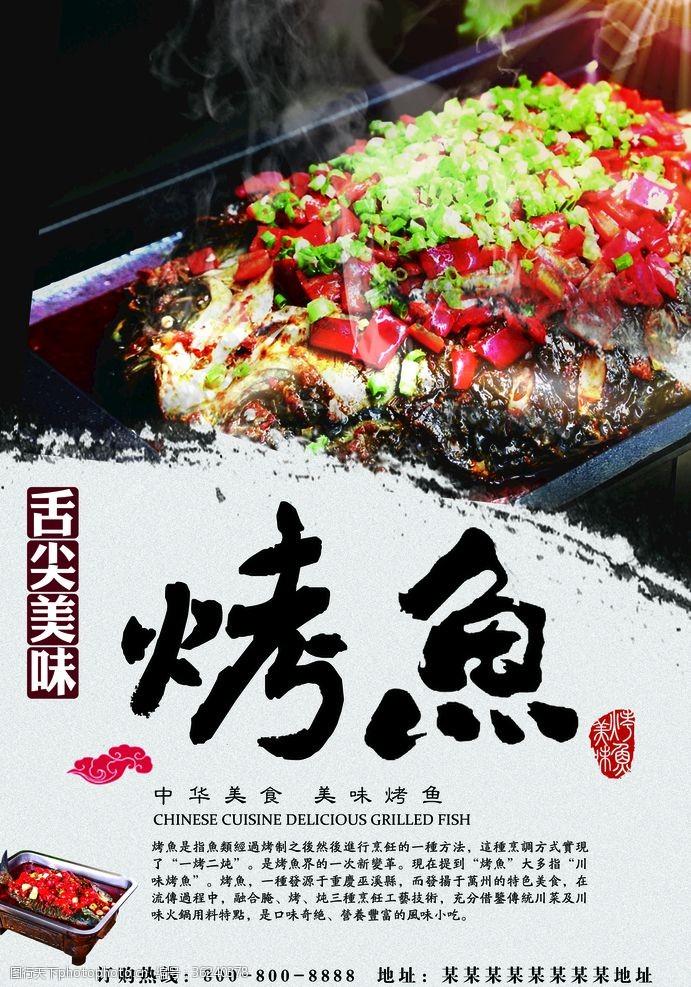 烤魚菜單菜譜