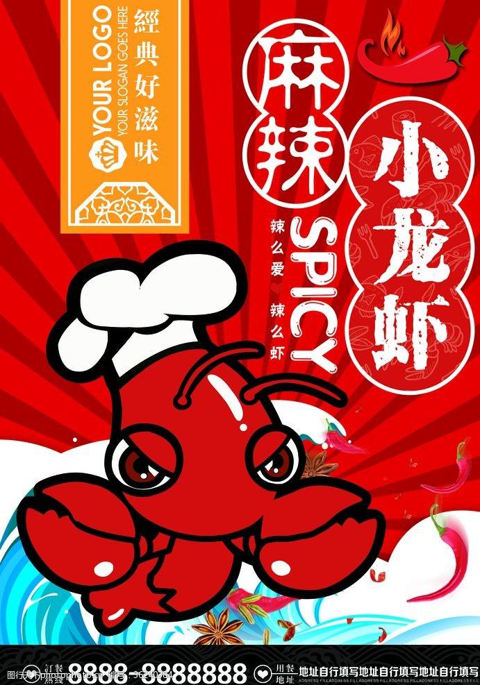 小龍蝦菜單菜譜