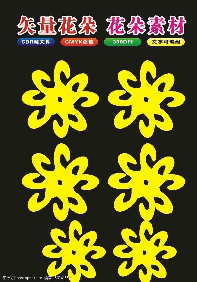 邊框原創花紋花朵圖案底紋