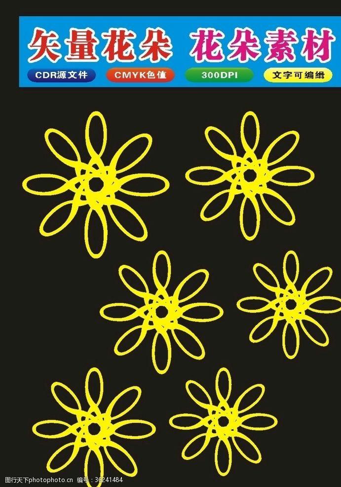 邊框原創花紋圖案花朵手繪植物