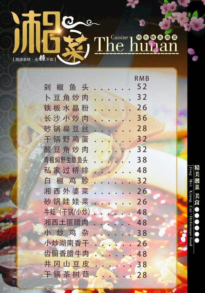 菜單菜譜菜單菜譜湘菜菜單