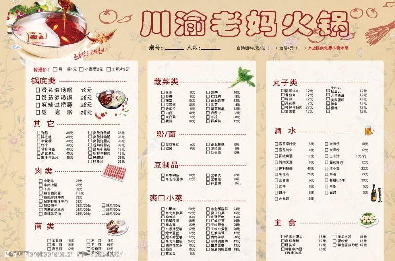 菜單菜譜川渝火鍋點菜單