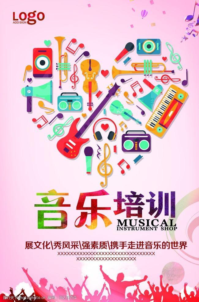 音樂培訓班招生海報
