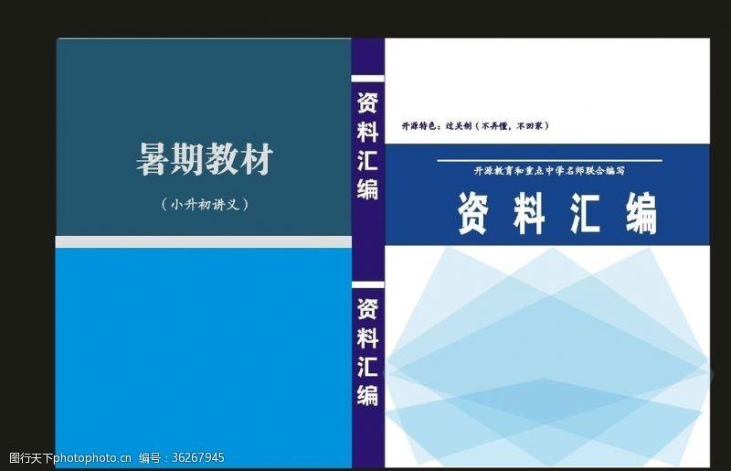 學校封面原創藍色封面與招生封面原創