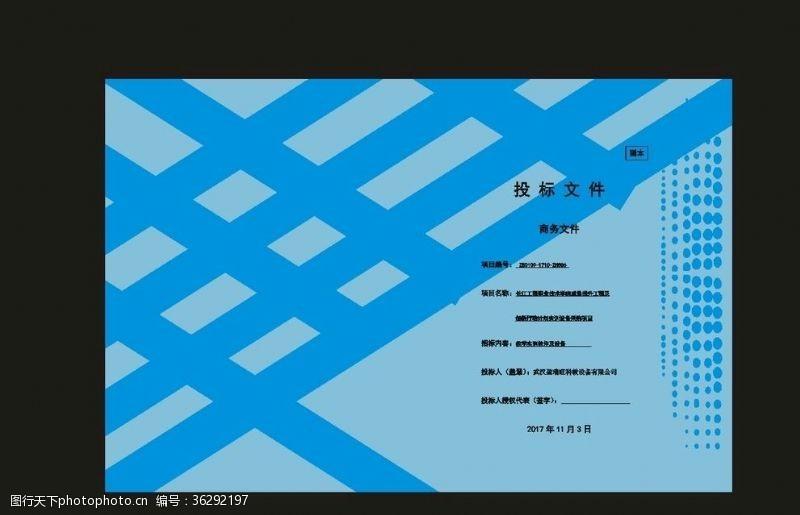 學校封面原創藍色封面綠色封面標準封面